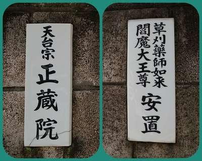 正蔵院(東京都)