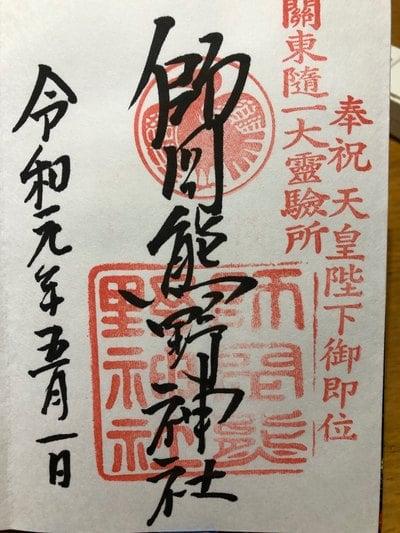 神奈川県師岡熊野神社の御朱印