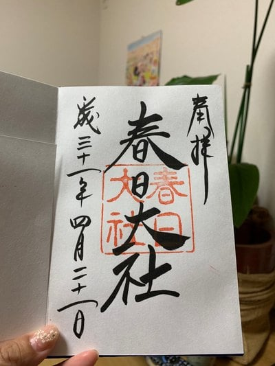 春日大社(奈良県)