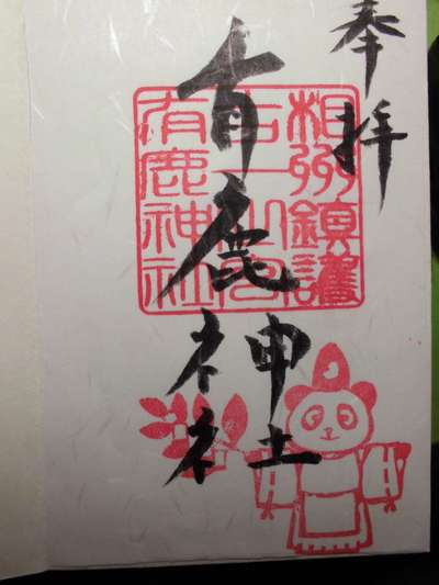 神奈川県有鹿神社の御朱印