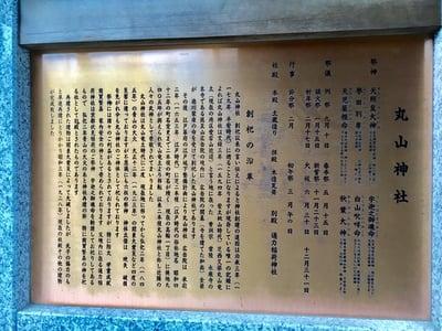 丸山神社(東京都)