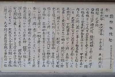 東京都鎧神社の写真