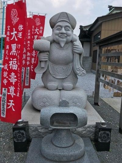 成就寺(千葉県)
