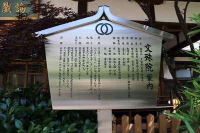 東京都文殊院の写真