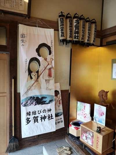 札幌護国神社の建物その他