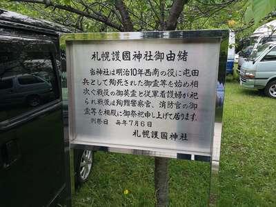 札幌護国神社の歴史