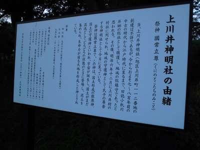 神奈川県神明社の歴史
