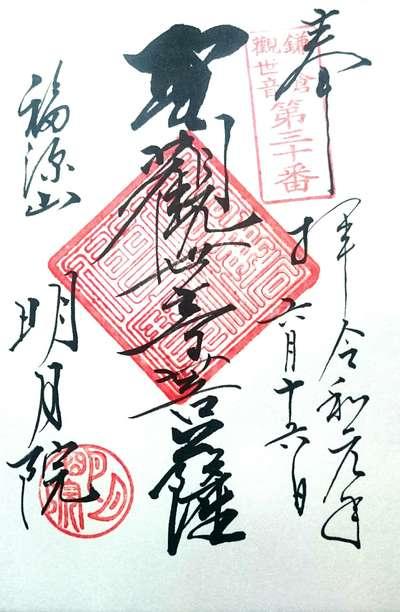 神奈川県明月院の御朱印