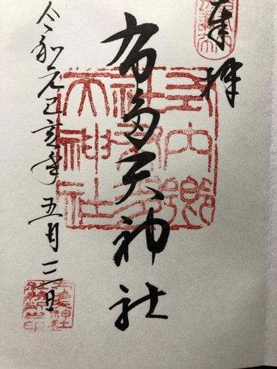 東京都布多天神社の御朱印