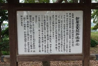 新屋坐天照御魂神社(大阪府)