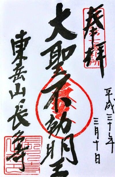 愛知県長久寺の御朱印