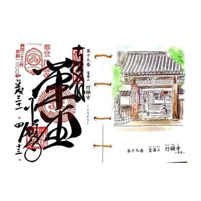 京都府行願寺(革堂)の御朱印