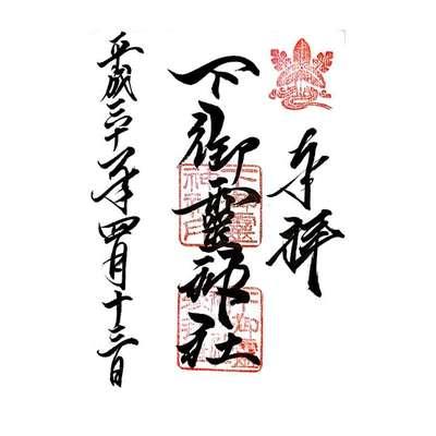 京都府下御霊神社の御朱印