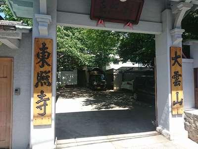 東照寺(東京都)