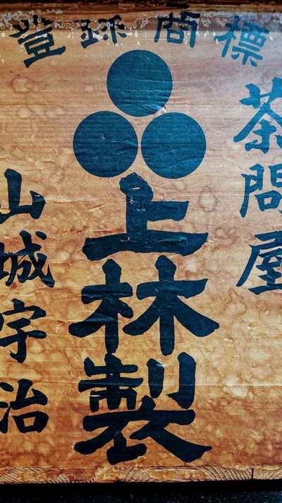 平等院(京都府宇治(JR)駅) - 未分類の写真