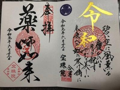宝珠院(東京都赤羽橋駅) - 未分類の写真