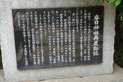 新家春日神社の歴史