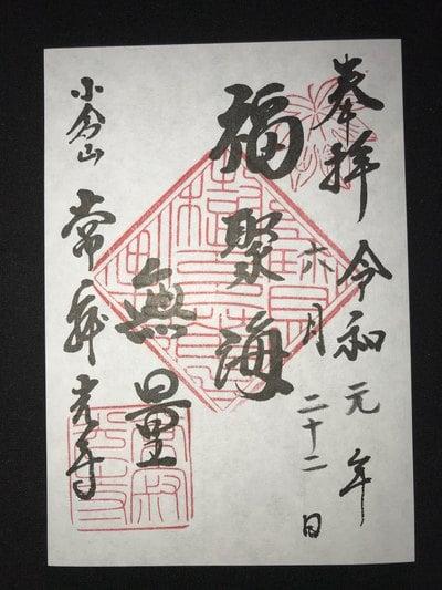 京都府常寂光寺の写真