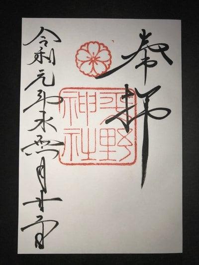 京都府平野神社の御朱印