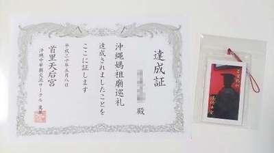 沖縄県首里天后宮の写真