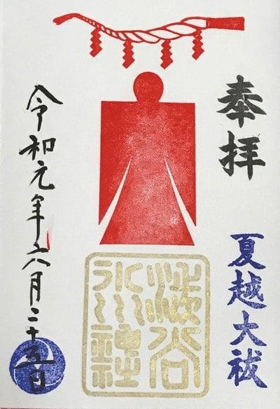 東京都渋谷氷川神社の御朱印