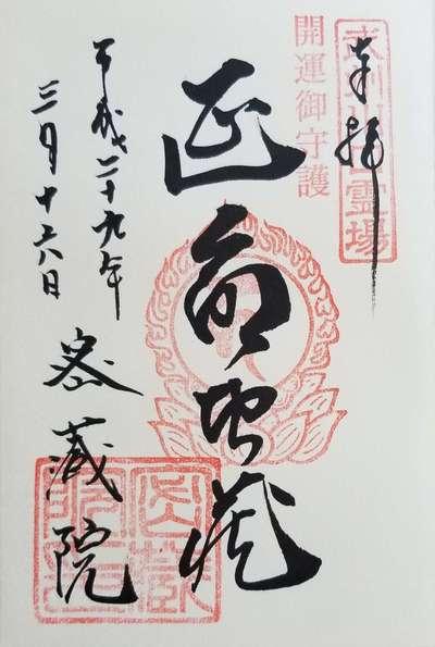 埼玉県密藏院の写真