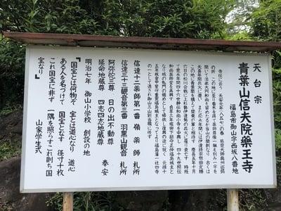 福島県薬王寺の歴史