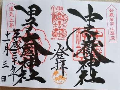 中之嶽神社の御朱印