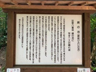 八重垣神社の歴史
