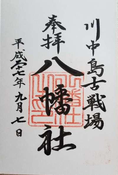 長野県川中島古戦場八幡社の御朱印