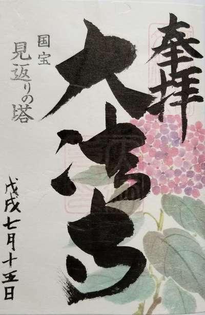 長野県大法寺の御朱印