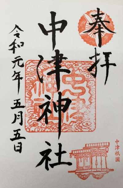中津神社の御朱印