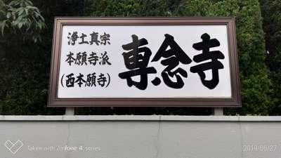 専念寺(東京都)