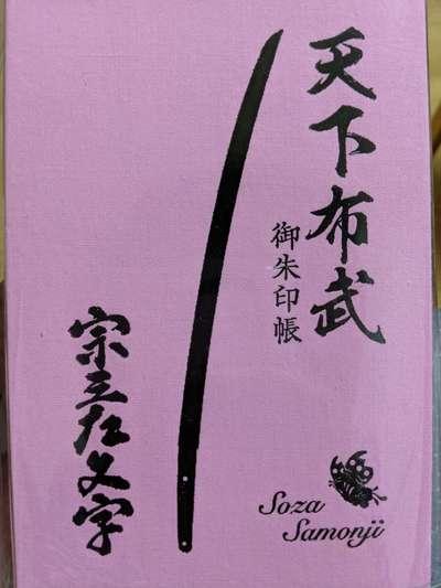 建勲神社の御朱印帳