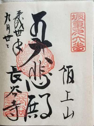 神奈川県長谷寺の写真