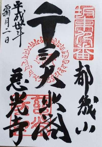 埼玉県慈光寺の写真