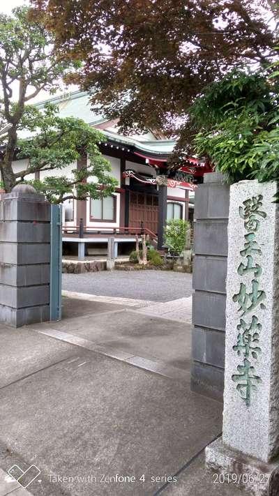 妙薬寺(東京都)