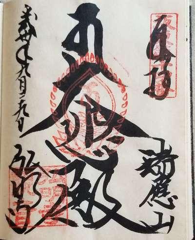 弘明寺(神奈川県)