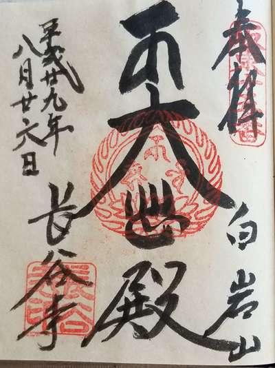 群馬県長谷寺の写真