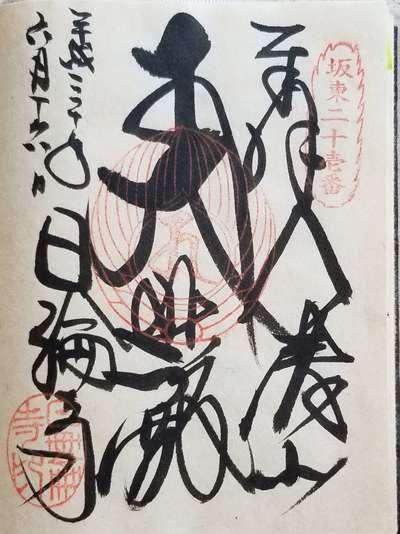 茨城県日輪寺の写真