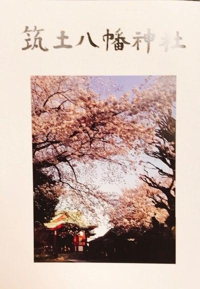 筑土八幡神社の授与品その他