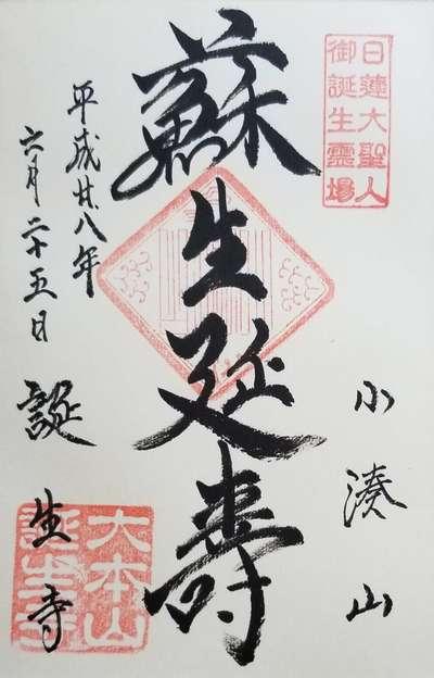 誕生寺(千葉県)