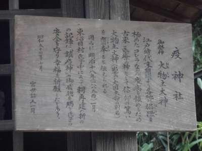 神奈川県日月神社の歴史