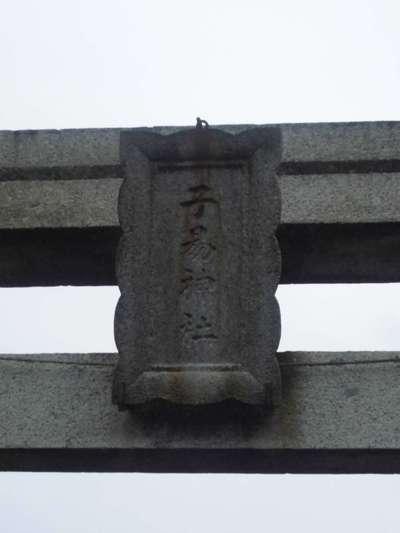 子易神社の建物その他