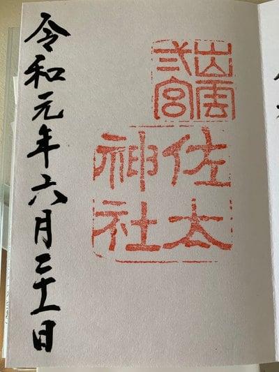 島根県佐太神社の写真