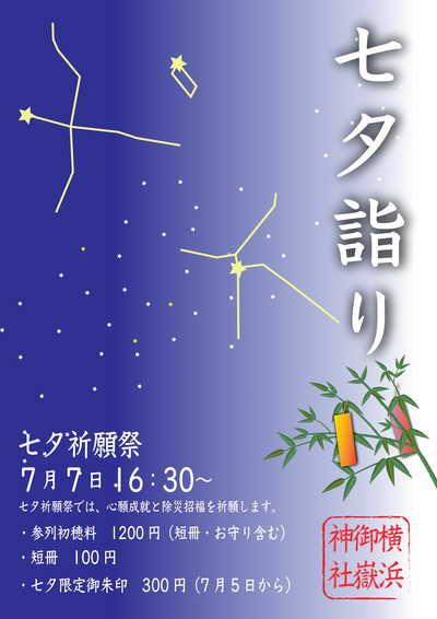 横浜御嶽神社の体験その他