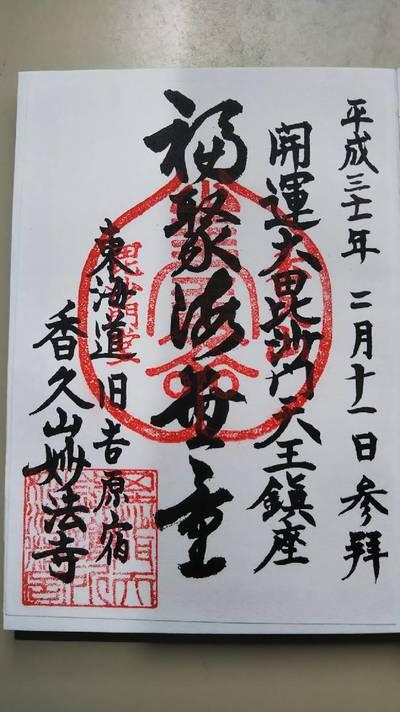 静岡県妙法寺の写真