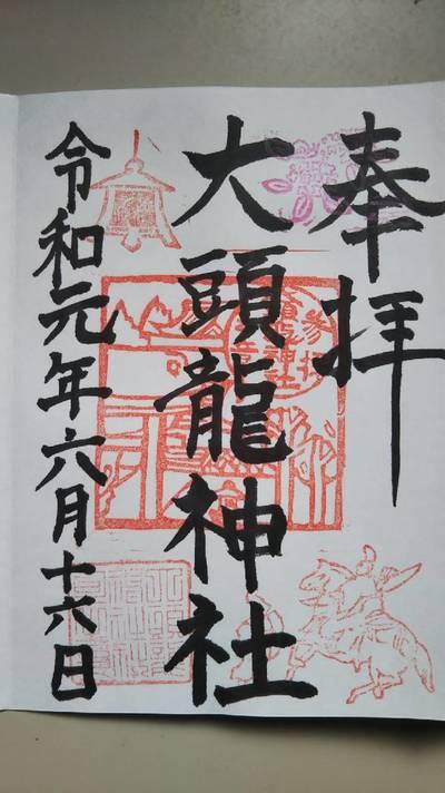 静岡県大頭龍神社の写真