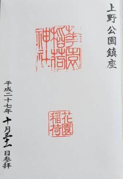 東京都花園稲荷神社の御朱印