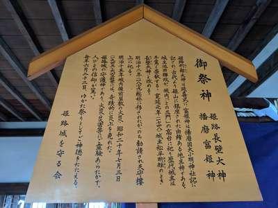 長壁神社の歴史